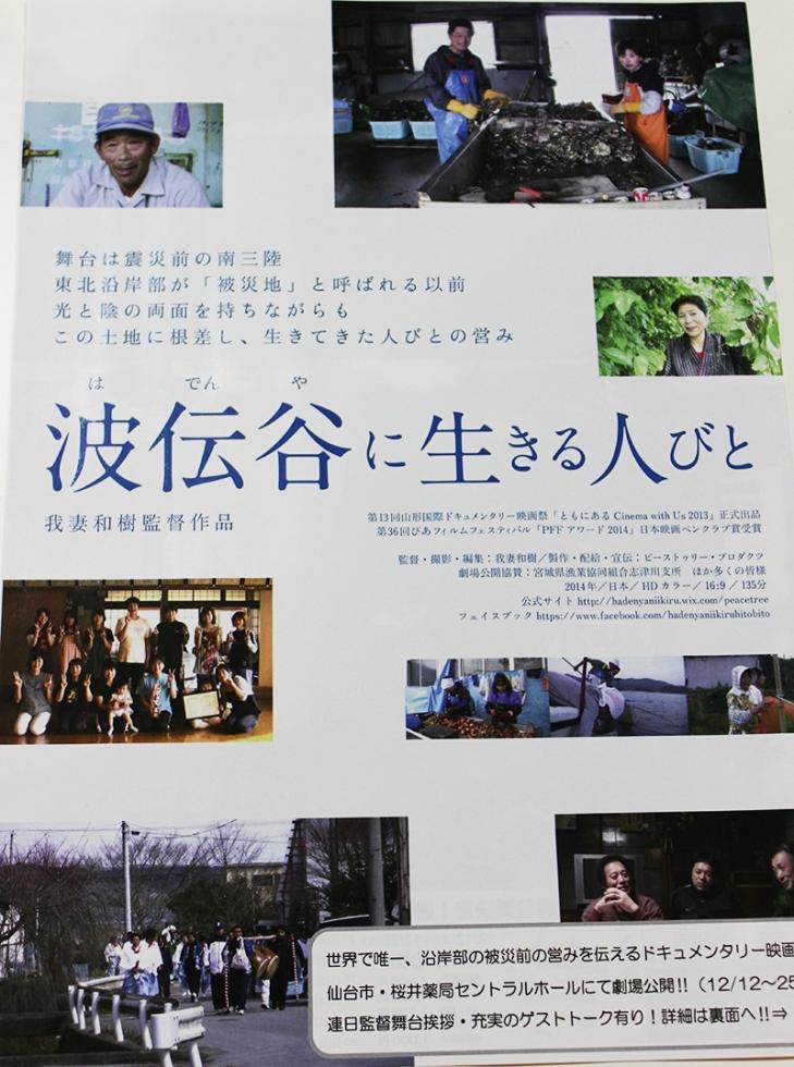 波伝谷に生きる人びと 映画上映のお知らせ