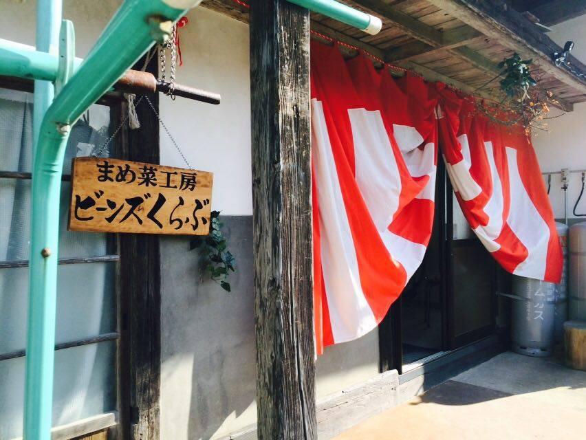 1月21日(木)まめ菜工房がオープンいたします!