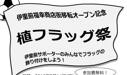 【歌津】2月14日(日) 植フラッグ祭!!