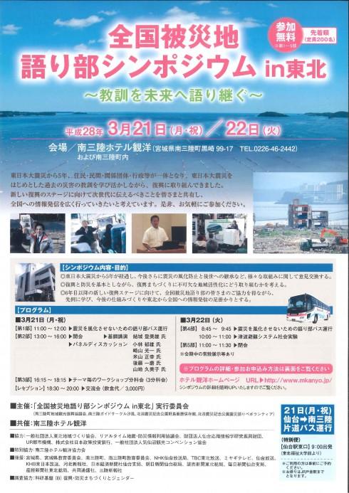 20160321-0322 全国被災地語り部シンポウジウムin東北_ページ_1