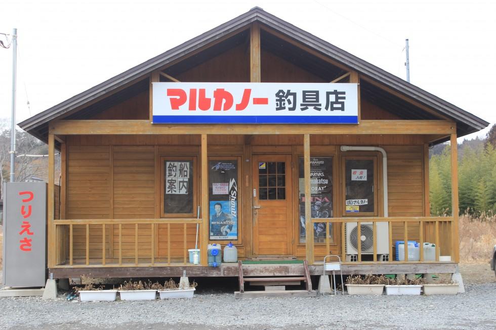 ㈲マルカノー釣具店志津川店
