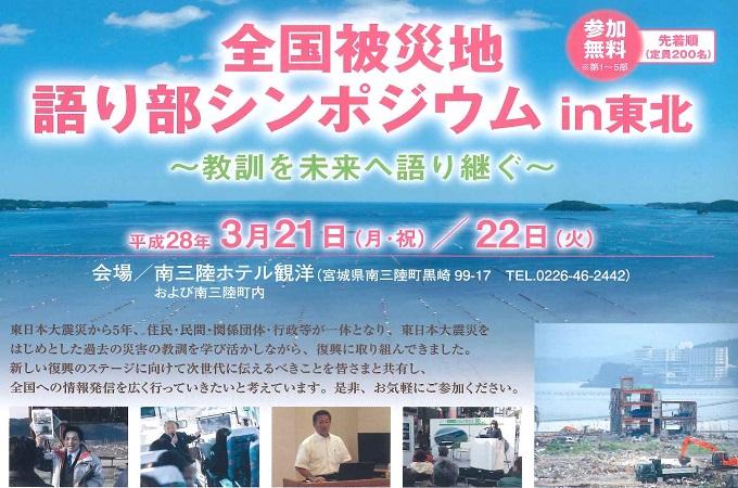 「全国被災地語り部シンポウジウムin東北」開催について