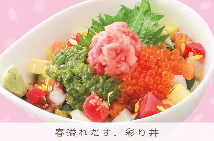 キラキラ春つげ丼アイキャッチ画像
