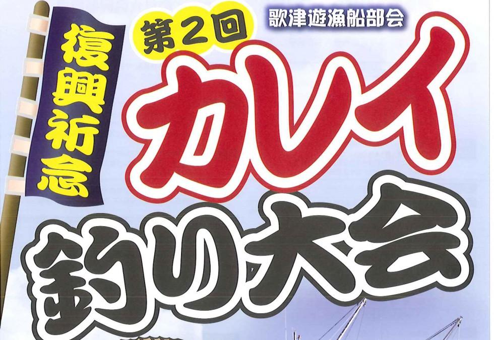 6/5 復興祈念第2回カレイ釣り大会 開催のお知らせ