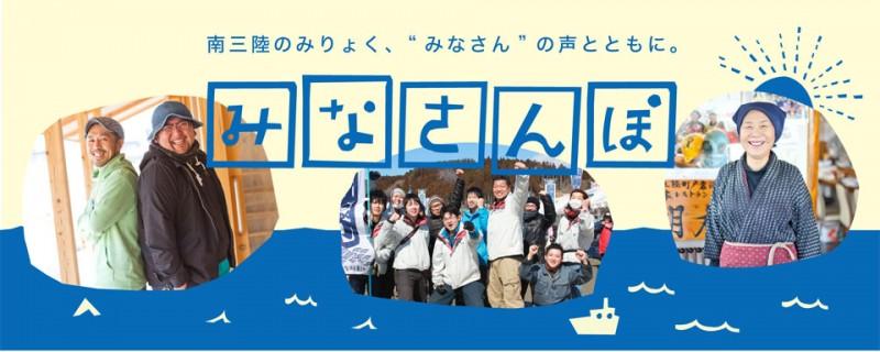 Date fm エフエム仙台にて南三陸町の新番組!<br>「みなさんぽ」が始まりました!