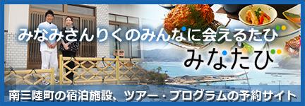 ☆豪華賞品があたる「みなたび」登録キャンペーン☆<br>期間延長のお知らせ