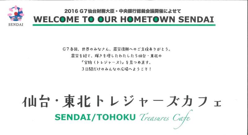 「仙台・東北トレジャーズカフェ」開催のおしらせ