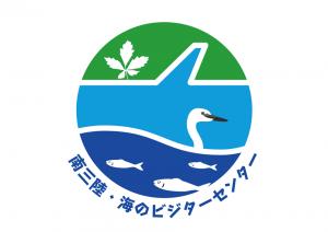 海のビジターセンターロゴ