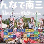 「南三陸夢メッセージ花火2016」ご協賛・メッセージ募集