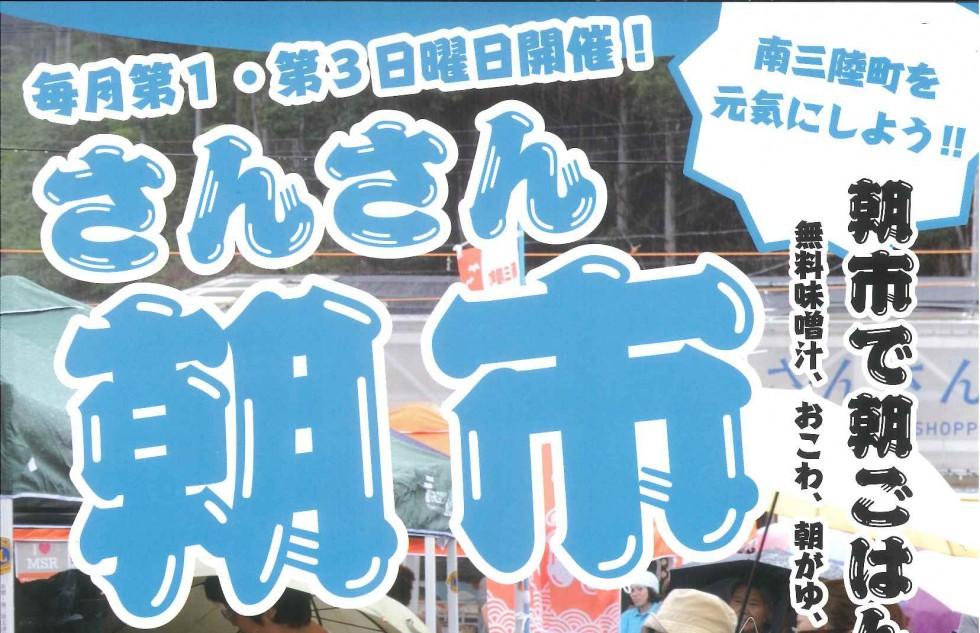 6月5日(日)・6月19日(日) <br/>6月も元気にさんさん朝市開催!!