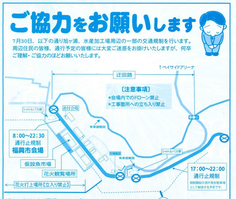 7/30(土) 夏まつり福興市開催に伴う「交通規制」のお知らせ