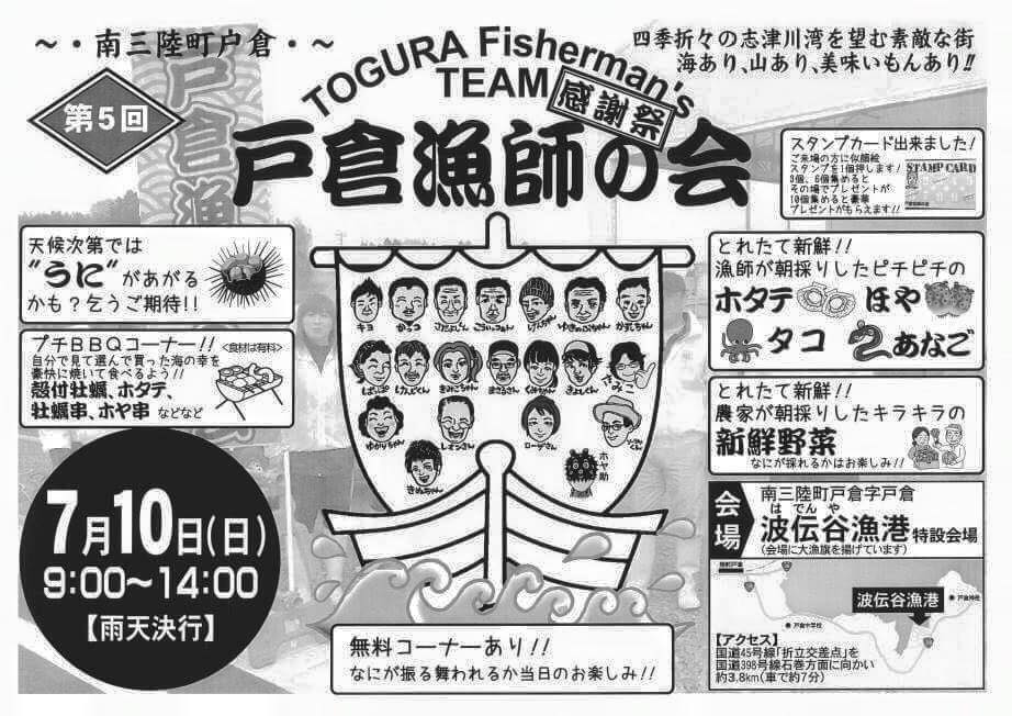 7/10(日)「第5回戸倉漁師の会 感謝祭」開催のお知らせ