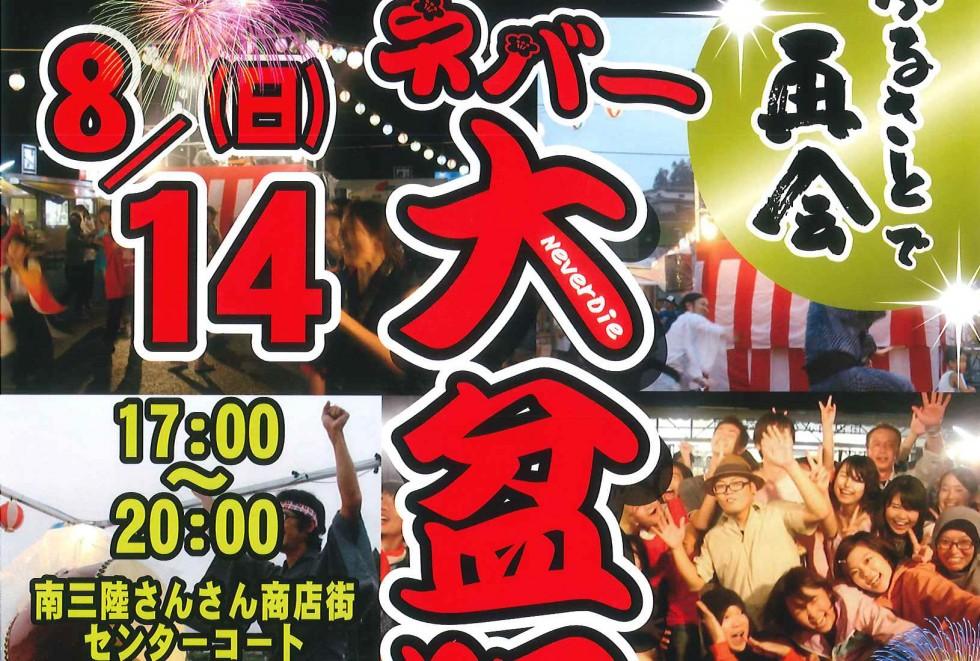 8/14(日) ネバー大盆踊り大会開催のお知らせ