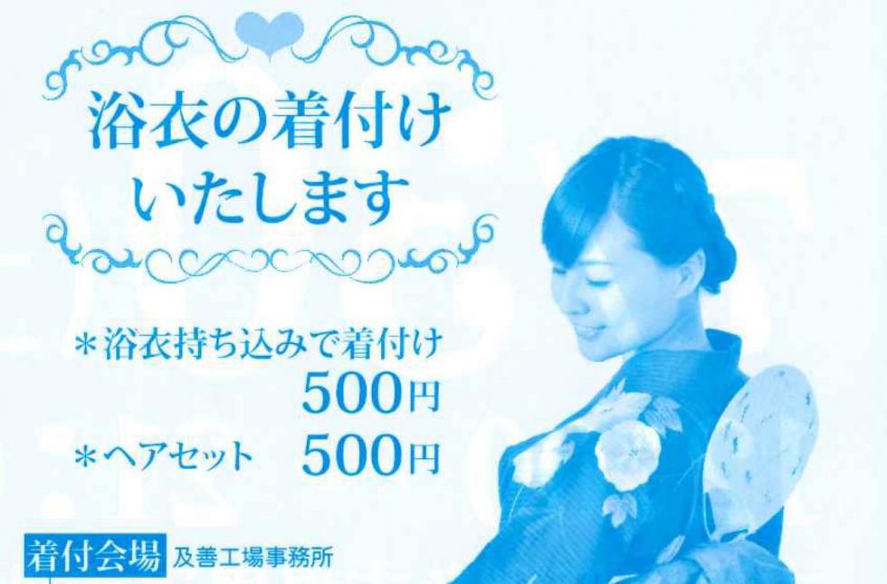 7/30(土) 夏まつり福興市「浴衣着付け」のお知らせ
