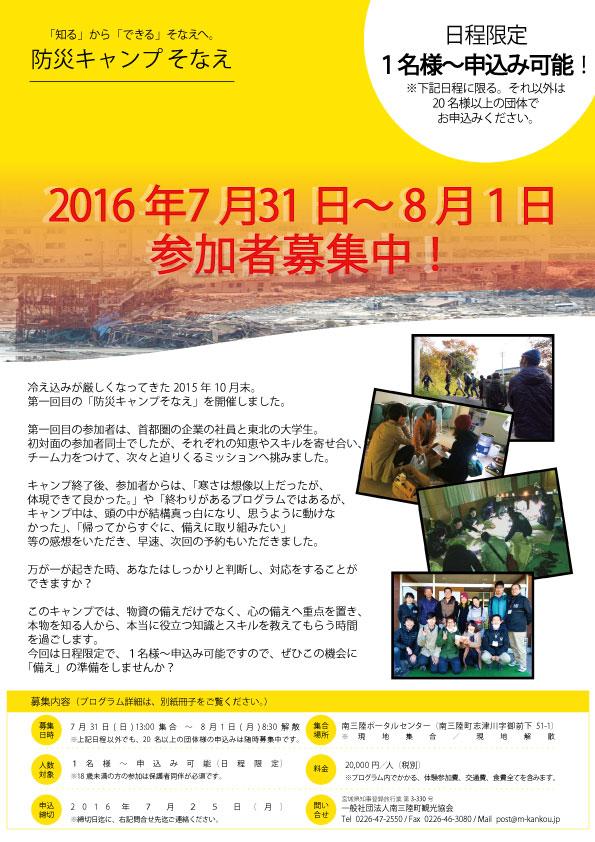 7/31-8/1 防災キャンプそなえ 個人参加者募集