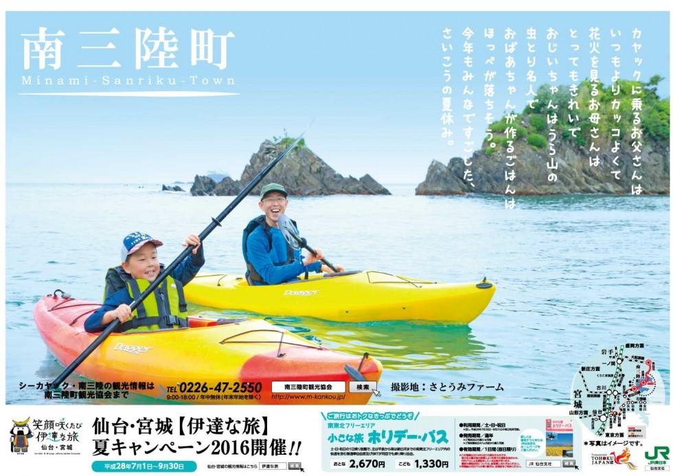 【7月1日~15日まで】仙台・宮城【伊達な旅】夏キャンペーン2016