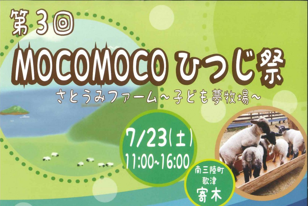 7/23(土)「MOCOMOCO ひつじ祭り」開催のお知らせ