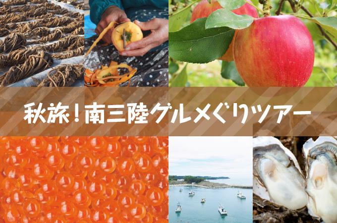 秋旅!南三陸グルめぐりツアー