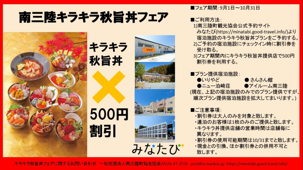 みなたび 「キラキラ秋旨丼フェア」開催します!!