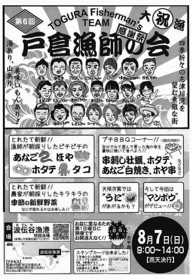 8/7(日)「第6回戸倉漁師の会 感謝祭」開催のお知らせ