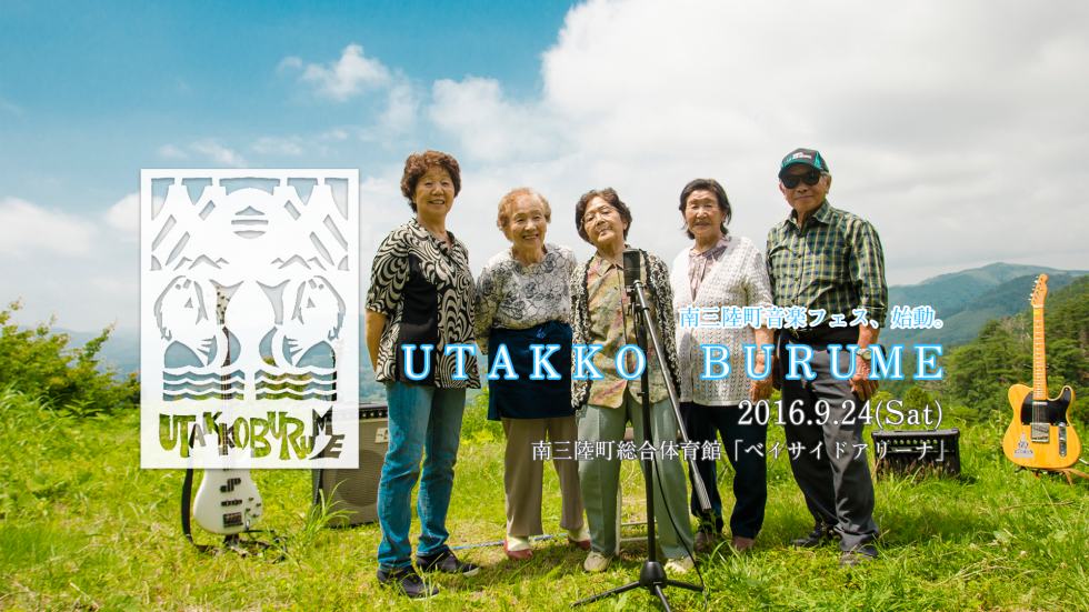 9/24(土)南三陸音楽フェス「UTAKKO BURUME」開催