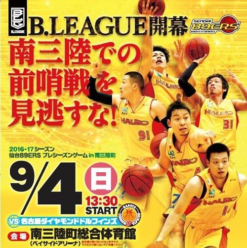 9/4(日)「仙台89ERS プレシーズンゲーム」開催情報