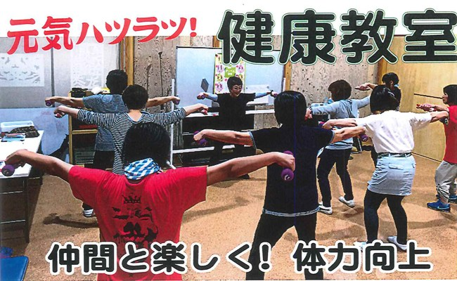 10/18(木)「元気ハツラツ!健康教室」開催のお知らせ