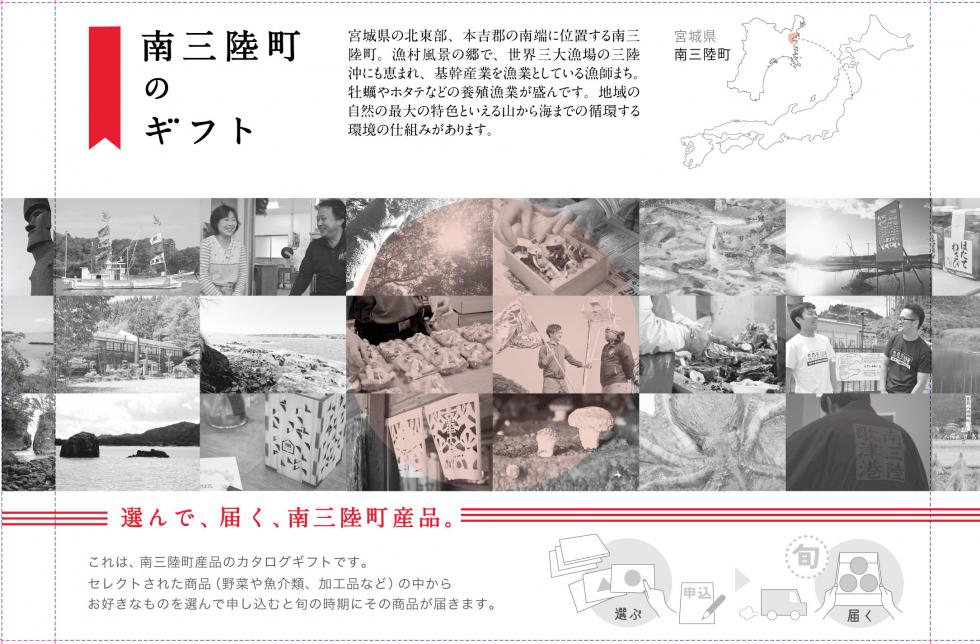 10/1 「南三陸町カタログギフト」販売開始のお知らせ