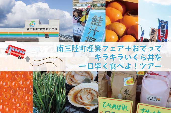 『南三陸町産業フェア見学+おでって+キラキラいくら丼を一日早く食べよツアー!!』