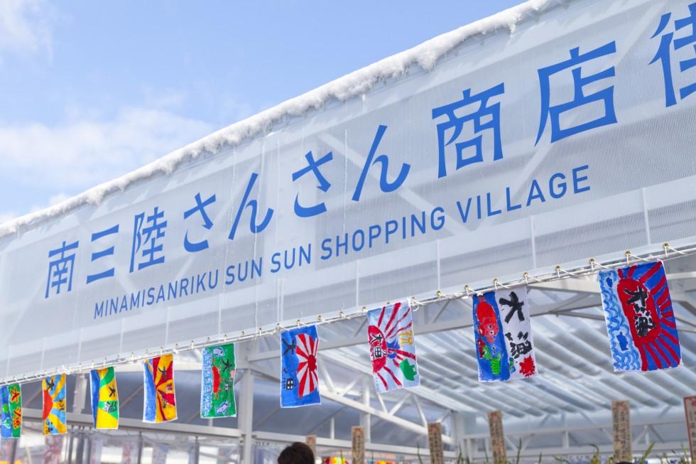【ツアー・お知らせ】南三陸・気仙沼復興応援号(びゅうばす)