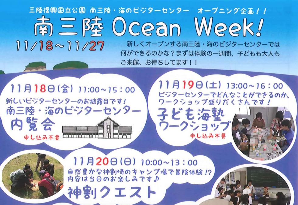 来たれ!!「南三陸 Ocean Week!」