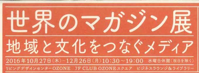 """~12/26 「世界のマガジン展」にて""""情報誌南三陸""""が展示されます!"""