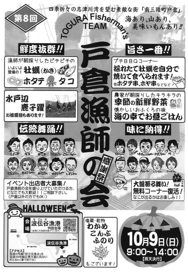 10/9(日)「第8回戸倉漁師の会 感謝祭」開催のお知らせ