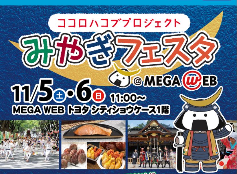 11月5日-6日「みやぎフェスタ@MEGA WEB」開催