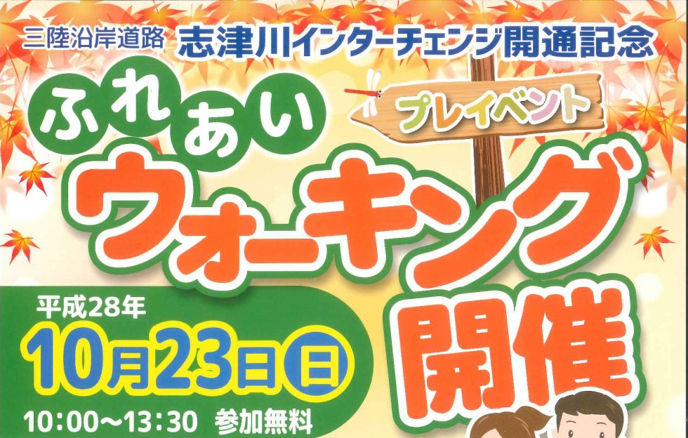 10/23(日)三陸沿岸道路 志津川インターチェンジ開通記念<br/>ふれあいウォーキング開催のお知らせ