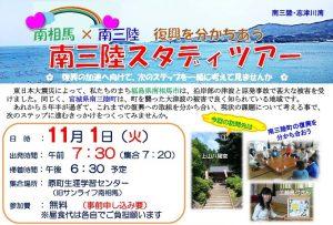 南相馬×南三陸 「南三陸スタディツアー」開催のお知らせ