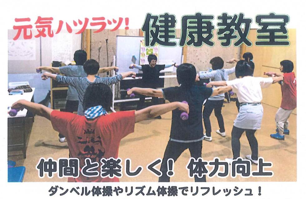 11/17(木) 元気ハツラツ!健康教室 開催のお知らせ