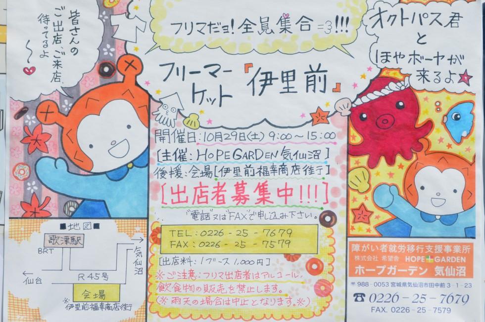10/29 伊里前フリーマーケット 開催のお知らせ