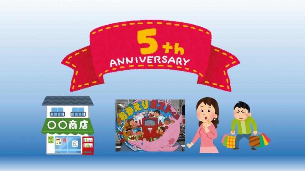 12/11(日)伊里前福幸商店街オープン5周年記念イベント 開催のお知らせ