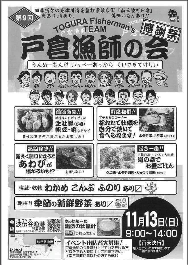 11/13 (日)「第9回戸倉漁師の会 感謝祭」開催のお知らせ