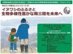 11/20(日) 自然保護セミナー<br />『イヌワシのふるさと』開催のお知らせ