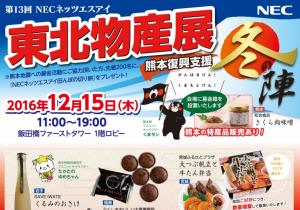 12/15 東京飯田橋「NECネッツエスアイ企業マルシェ」開催のお知らせ