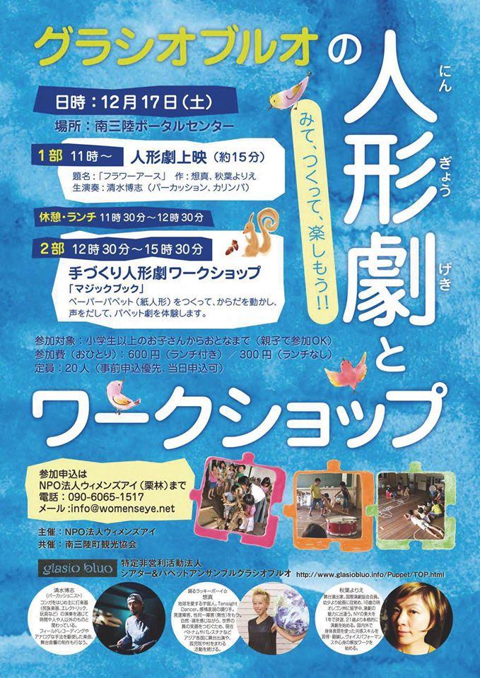 12月17日開催「グラシオブルオの人形劇ワークショップ」