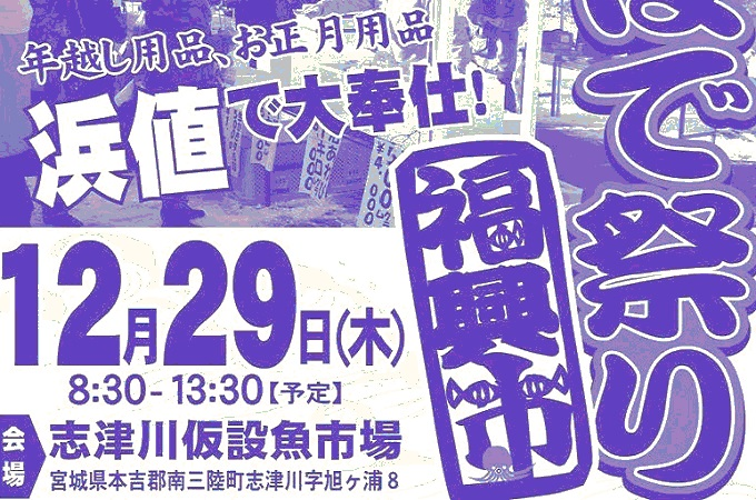 12月29日開催 「志津川湾おすばでまつり福興市」
