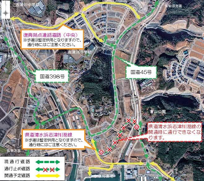 1月31日(火) 道路開通のお知らせ