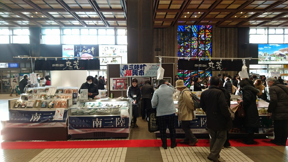 2/3-5 「南三陸町福興市2017in仙台駅」開催のお知らせ