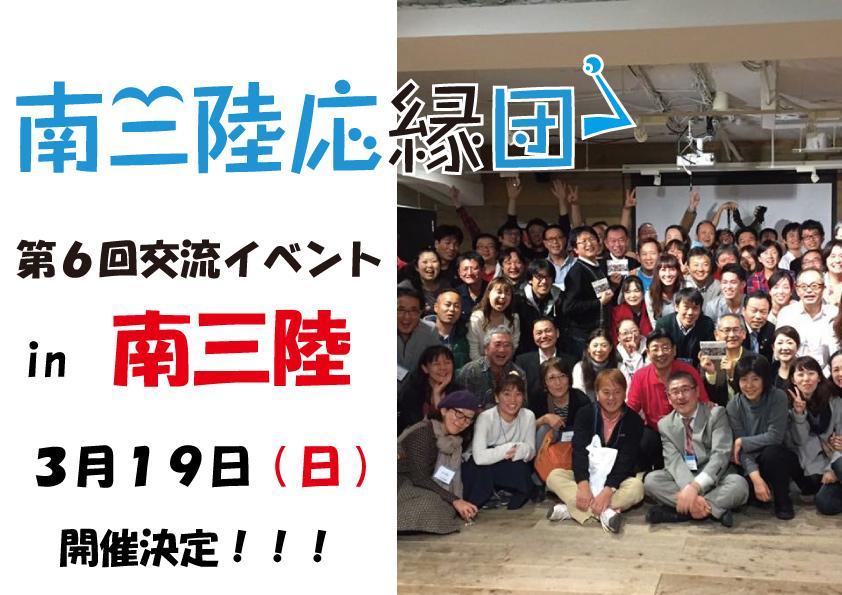 3月19日町内初!!!交流イベント開催決定!!!