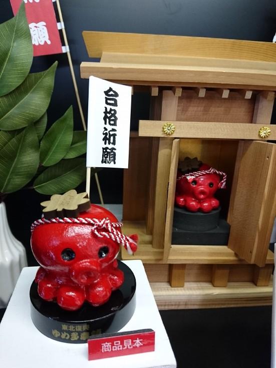 山陽自動車道 小谷SA(下り線)にて東日本大震災復興応援プロジェクト開催中!