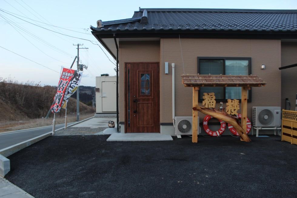 戸倉地区の新たなくつろぎの場 居酒屋【福楼】