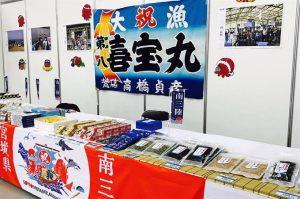 """3/18-19 """"東北キャンピングカーショー2017""""南三陸町ブース出展!!"""